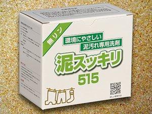 無リン洗剤泥スッキリ515